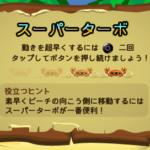 Help make Coconut Dodge big in Japan!